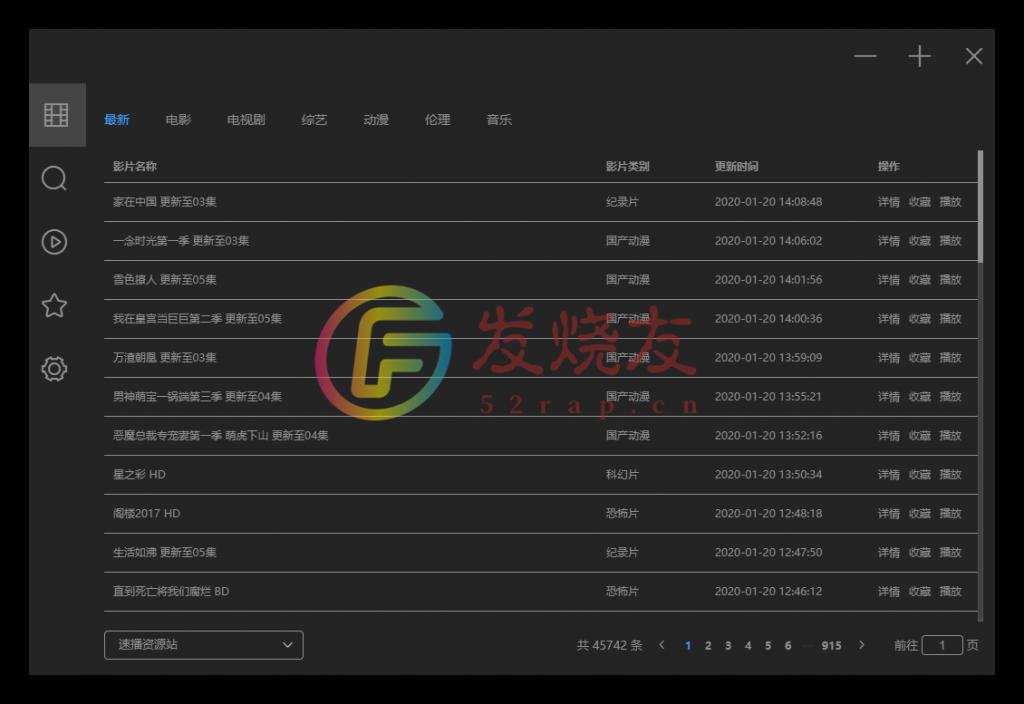 ZY Player(影视聚合播放器) v1.0.20 无广告、绿色开源版插图(1)