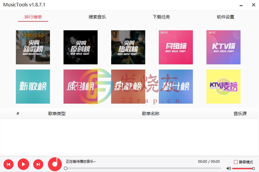 无损音乐免费下载器 MusicTools v1.8.7.1 中文破解版插图
