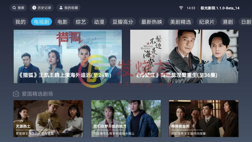 极光影院TV v1.1.0-Beta14 无广告免费观看全网影视插图