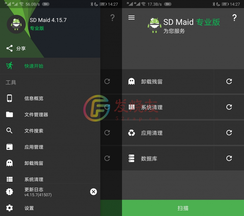 SD女佣(SD Maid)v4.15.13 专业、破解版插图